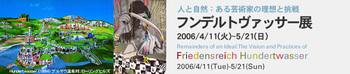 フリーデンスライヒ・フンデルトヴァッサー展覧会